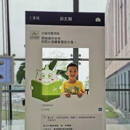 中秋假期-打卡六安市图书馆(20190915)