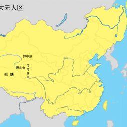 【原创】中国四大无人区