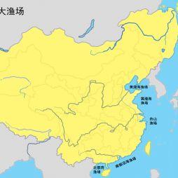 【原创】中国四大渔场