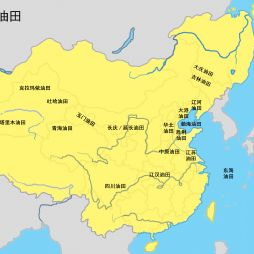 【原创】中国的油田