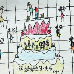 画画-给奶奶的生日礼物(20201014)