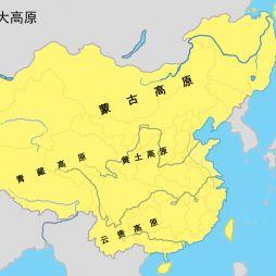 【原创】中国四大高原