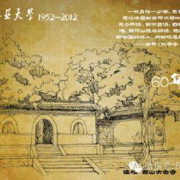 北京林业大学60年手绘校史(含名人名言和校友寄语)