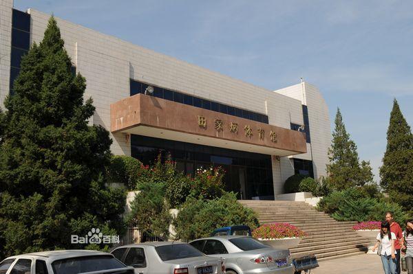 北京林业大学的田家炳体育馆