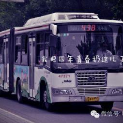 以前北林去市中心的主要交通工具——438路公交车