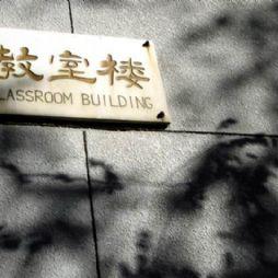 北京林业大学第一教室楼