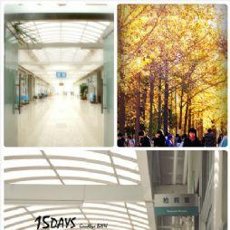 北京林业大学校医院