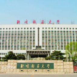 北京林业大学的正门和主楼