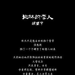 北京林业大学的雪人(超长的图)