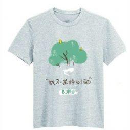 北京林业大学文化衫—我不是种树的