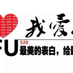 5.20 我爱林——I LOVE BFU