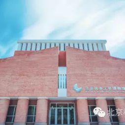 """北京林业大学博物馆的十宗""""最"""""""