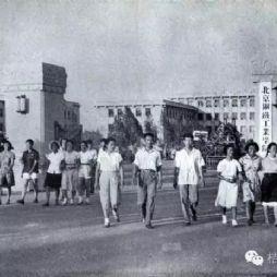 学院路八大学院的老照片(一)北京钢铁学院(北京科技大学)