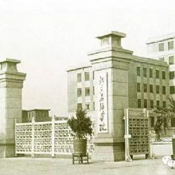 学院路八大学院的老照片(三)北京石油学院(中国石油大学)