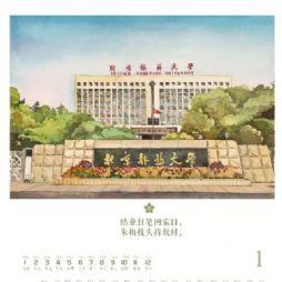 2018年《北林日历》