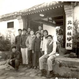 北京林业大学最初的校址:西山大觉寺