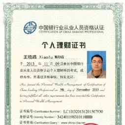 银行从业人员资格认证个人理财科目证书