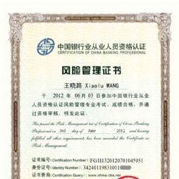 银行从业人员资格认证风险管理科目证书