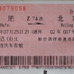松花江畔(哈尔滨游记)二:买火车票