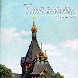 松花江畔(哈尔滨游记)十三:俄罗斯风情(中)索菲亚大教堂