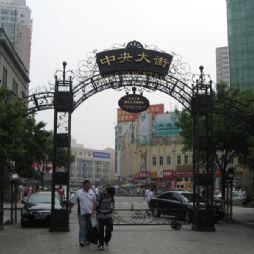 松花江畔(哈尔滨游记)十四:俄罗斯风情(下)中央大街