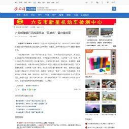 """晓路的投稿(20170928)六安邮储银行风控委员会""""菜单式""""督办提效率"""
