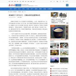 晓路的投稿(20180323)邮储银行六安市分行:完善全面风险管理体系