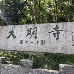 风雅维扬(二)大明寺—不单是佛教(上)