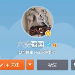 行者微评论72-微博中的奇葩账号