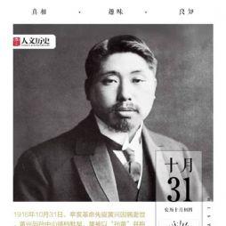 行者说历史82-黄兴同志