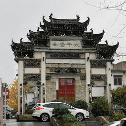 太平盛世牌坊(20191127)黄山市黄山区(原太平县)