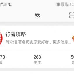 【行者晓路|微博】粉丝数突破5000