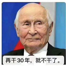 行者说历史90-孙大炮路线图和普大帝不退休